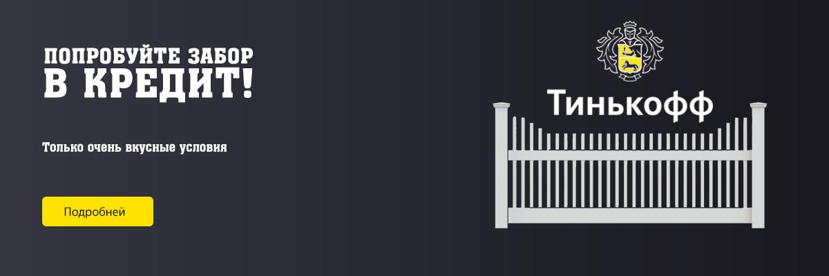 Купить забор в кредит